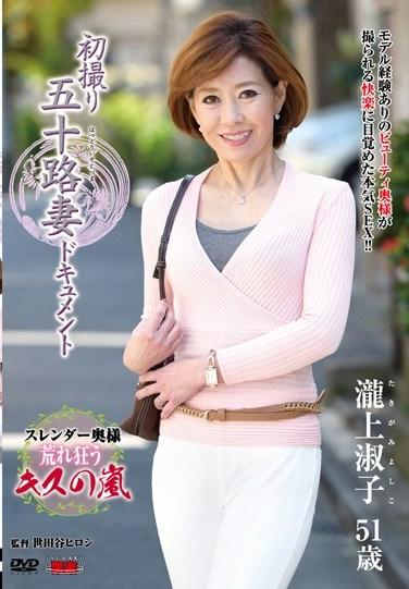 [JRZD-473] Entering The Biz At 50! (Yoshiko Takigami)