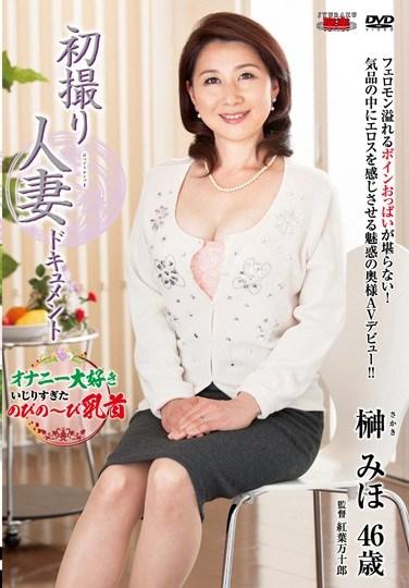[JRZD-486] First Time Shots: Married Woman Documentary Miho Sakaki