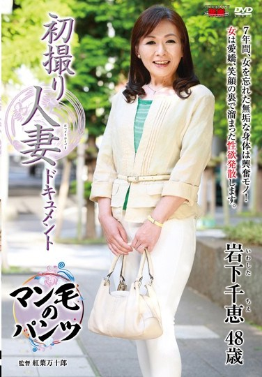 [JRZD-487] First Time Shots Of A Married Woman – Documentary – Chie Iwashita