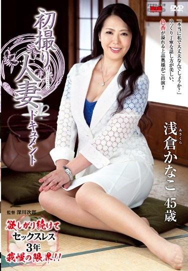 [JRZD-491] First Time Shots: Married Woman Documentary Kanako Asakura