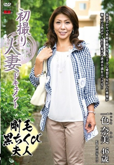[JRZD-503] First Time Shots Of A Married Woman – A Documentary Nami Isshiki