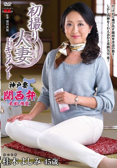 [JRZD-522] First Shots: Married Woman Documentary Yoshimi Katsuragi