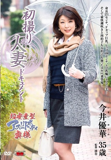 [JRZD-535] First Time Filming My Affair Yuka Imai