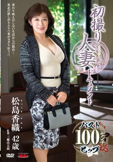 [JRZD-536] First Time Shots Of A Married Woman – A Documentary Kaori Matsushima