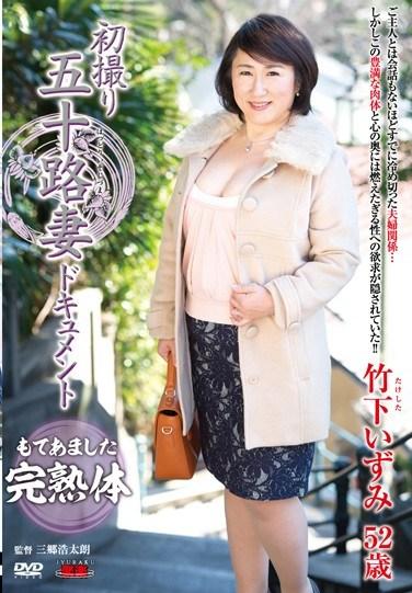 [JRZD-545] First Time Shots Of A 50-Something MILF: A Documentary Izumi Takeshita