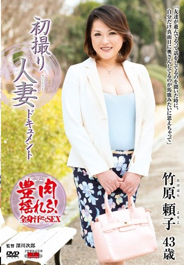 [JRZD-548] First Time Shots Of A Married Woman: A Documentary Yoriko Takehara