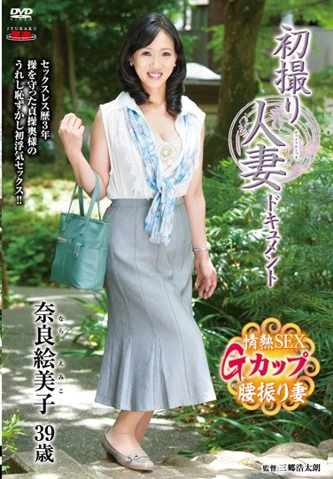 [JRZD-577] A Married Woman's First Shoot Emiko Nara