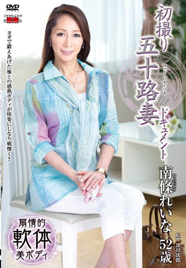 [JRZD-582] First Time Shots Of A 50-Something MILF: A Documentary Reina Nanjo