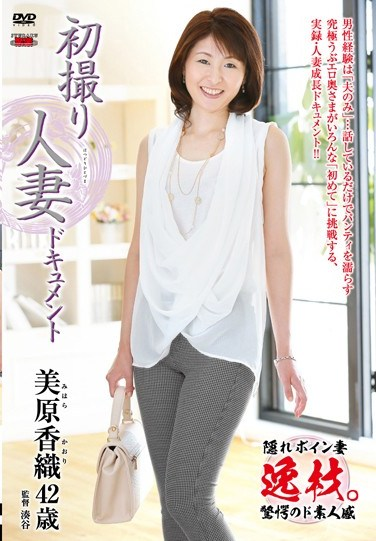 [JRZD-584] Married Woman's First Time Fucking On Camera: A Documentary Kaori Mihara