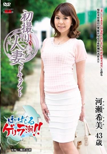 [JRZD-591] First Time Shots Married Woman Documentary Nozomi Kawase