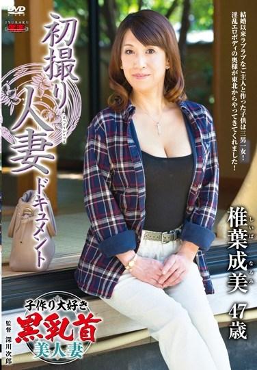 [JRZD-601] Documenting A Married Woman's First Porn Shoot Marumi Shiiba