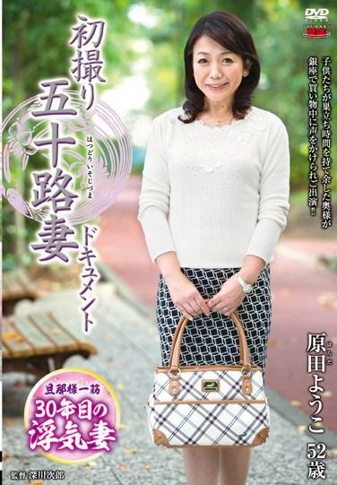 [JRZD-608] Entering The Biz at 50! Yoko Harada