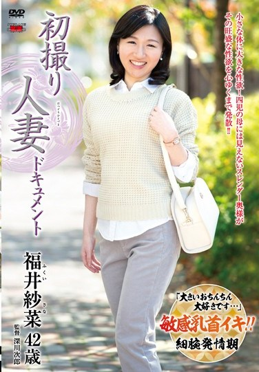 [JRZD-611] First Time Shots of a Married Woman Documentary Sana Fukui