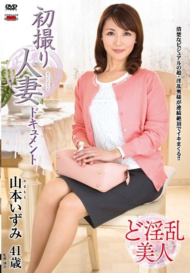 [JRZD-615] First Time Filming My Affair Izumi Yamamoto