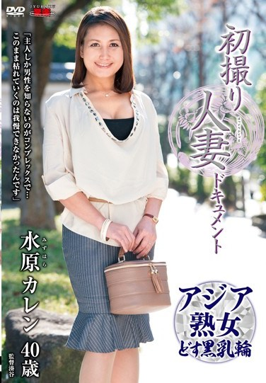 [JRZD-625] First Time Shots Of A Married Woman: A Documentary Karen Suzuhara