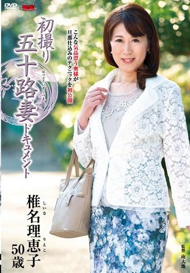 [JRZD-629] First Time in Her 50s Rieko Shiina