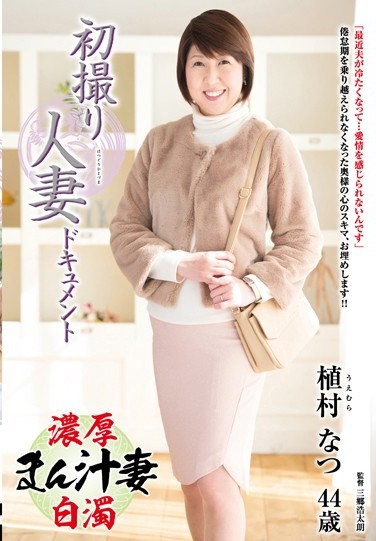 [JRZD-634] Documentary Of First Time Shots With A Married Woman Natsu Uemura