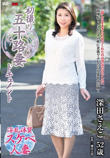 [JRZD-635] First Time In Her 50s A Housewife Documentary Saeko Fukada