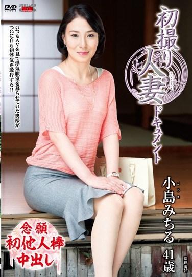 [JRZD-647] First Time Shots A Married Woman Documentary Michiru Kojima