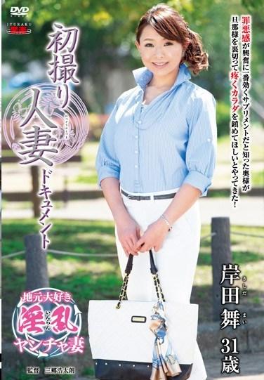 [JRZD-648] Documenting A Married Woman's First Shoot Mai Kishida