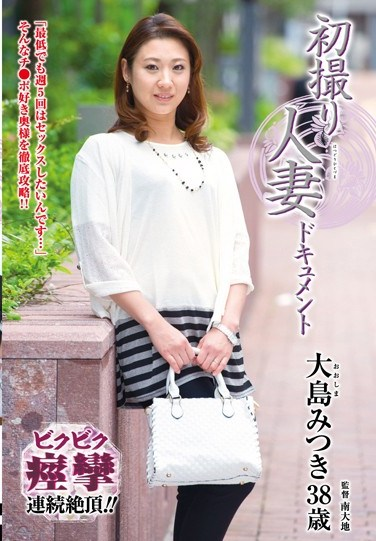 [JRZD-649] A Married Woman's First Porn Shoot Documentary: Mitsuki Oshima