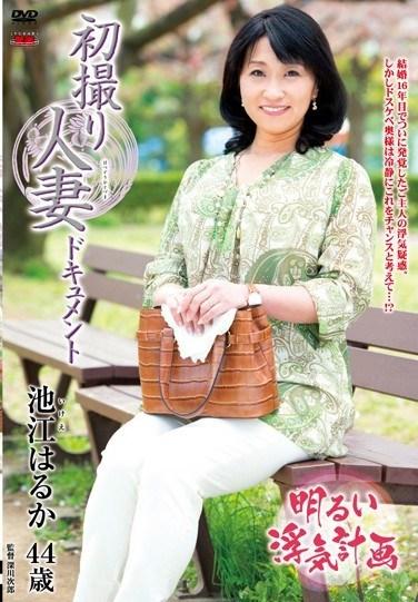 [JRZD-651] First Footage Of A Married Woman Haruka Ike