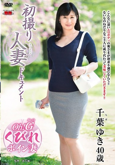 [JRZD-657] First Time Filming My Affair (Yuki Chiba)