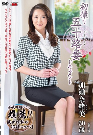 [JRZD-664] Married Woman In Her Fifties Films Her First Porn Video (Naomi Kase)