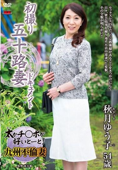 [JRZD-668] Married Woman In Her Fifties Films Her First Porno (Yuuko Akizuki)
