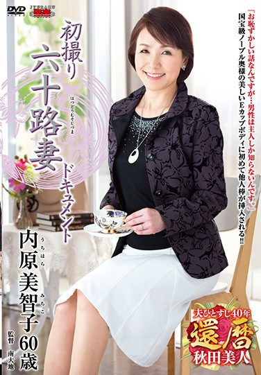 [JRZD-705] First Time Filming in Her 60s Michiko Uchihara