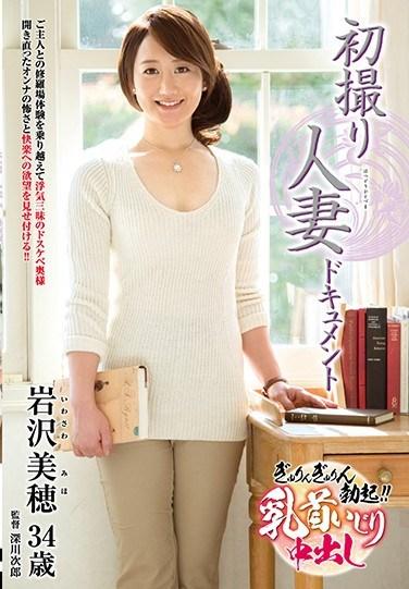 [JRZD-718] First Time Filming My Affair. Miho Iwasawa