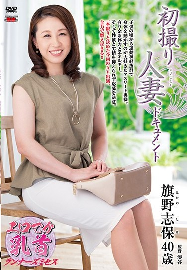 [JRZD-745] First Time Filming My Affair. Shiho Hatano