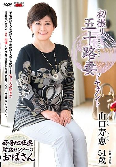 [JRZD-779] Entering The Biz at 50! Hisae Yamaguchi