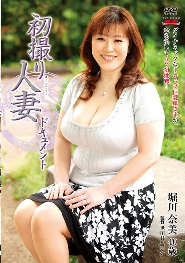 JRZD-292 Horikawa Nami married woman takes the first document