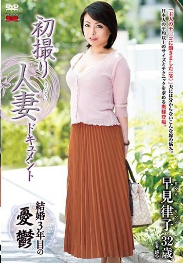 JRZD-751 First Shot Married Woman Document Riko Hayami
