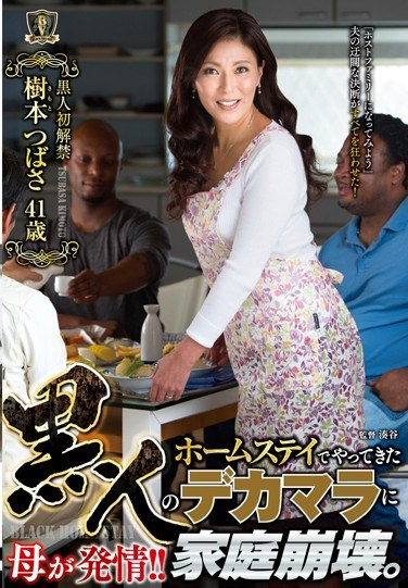 [KUKU-02] The Black Boy Who Came To Our House For A Homestay Got My Mom All Hot And Horny For His Big Black Cock!! Now Our Family Is Ruined. Tsubasa Kimoto