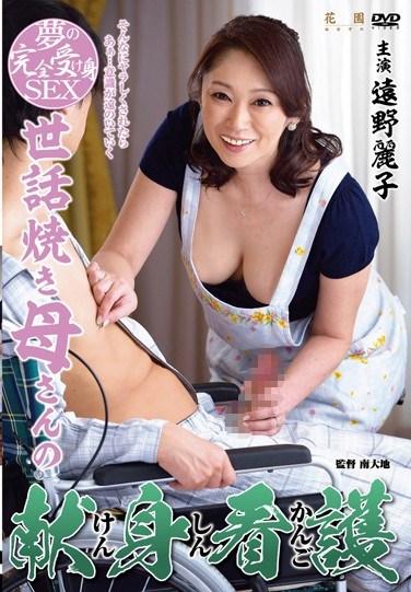 [LUNE-10] Overprotective MILF's Devoted Care Reiko Tono