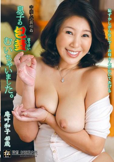 [MATU-29] Creampie Incest My Son's Foreskin Wako Anto