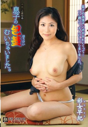 [MATU-40] Creampie Incest My Son's Foreskin Saki Ayame