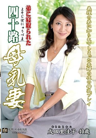 [MATU-61] Lactating 40 Something Wife Fucked By Little Brother Risako Narita
