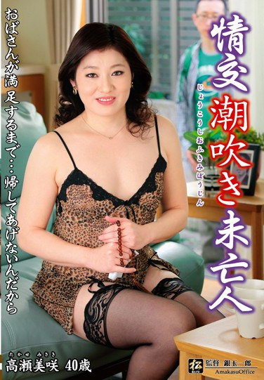 [MATU-65] Sex With A Squirting Widow Misaki Takase