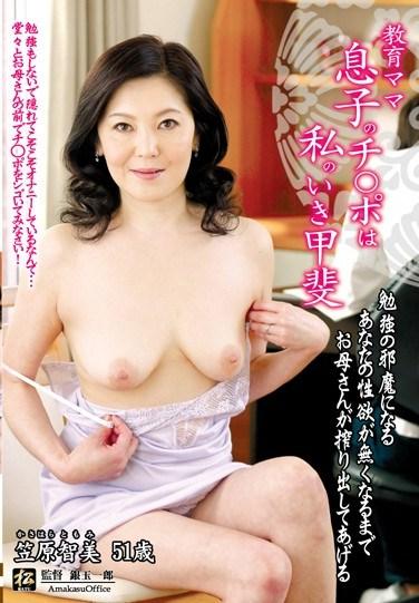 [MATU-93] Education Mama: I Live For My Son's Cock Tomomi Kasahara