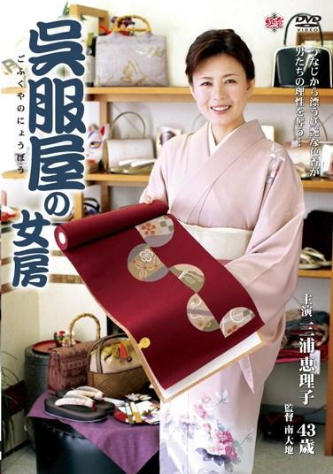 [MESU-08] Dry Goods Store Proprietress Eriko Miura