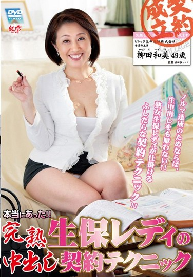 [MESU-12] This Actually Happened! Mature Life Insurance Saleslady Creampie Sales Technique starring Kazumi Yanagida