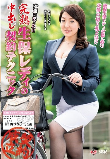 [MESU-65] This Actually Happened! Fully Mature Insurance Lady Creampie Contract Technique – Yuuko Masuda