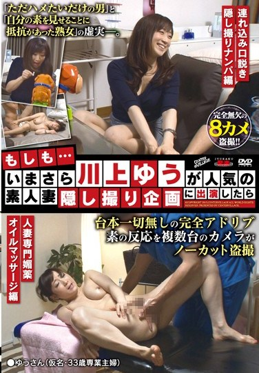 [MOSI-05] What If… Yu Kawakami Starred In A Hidden Camera Variety Show For Married Amateurs