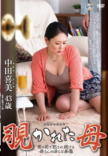 [NOZ-01] Peeping On Mother: The Naughtiness My Mother Fucked Before My Eyes Yoshimi Nakata