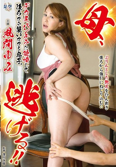 [NOZ-06] Mom, Run!! From Seeing Your Big Ass's Panty Shot, Your Son's Going To Attack You. Starring Yumi Kazama