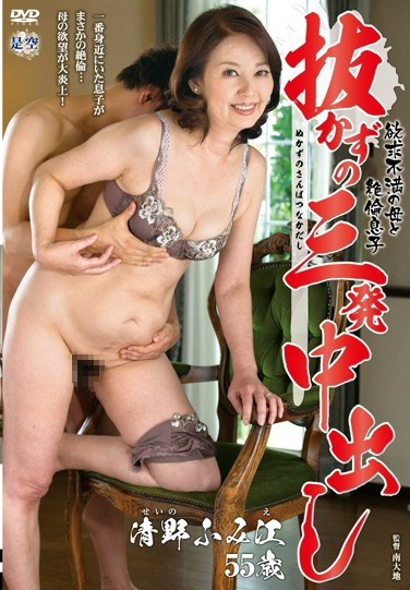 [NUKA-14] Sexually Frustrated Mom and Her Unequaled Son 3 Creampies Without Pulling Out Fumie Seino