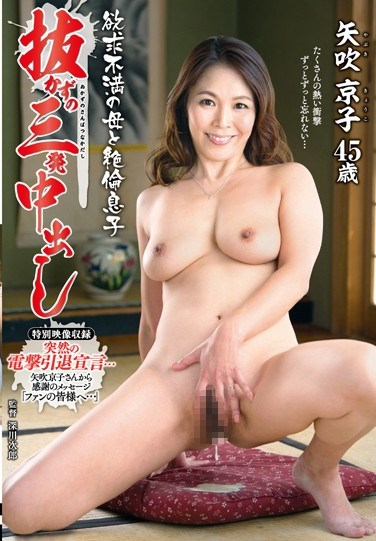 [NUKA-16] An Unsatisfied Mother And The Ultimate Son 3 Creampies With No Pulling Out Kyoko Yabuki
